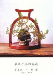 草木と漆の器展 さえ木 × 林 宏