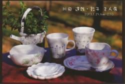 川田達哉・敦子2人展(きらら館 2013/1/29-2/10)