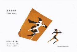 辻恵子 個展 「K for KIRIE」 (ギャラリーみずのそら 2013-4/6-14)