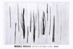 増田 昌己 銅版画展