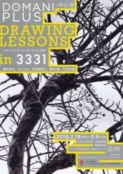 DOMANI・明日展 PLUS  DRAWING RESSONS in 3331