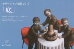 モリケンイチ個展2016 「底」
