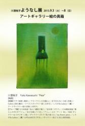 川澄裕子 ようなし展(アートギャラリー絵の具箱 2013/9/3-8)