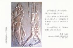 奥園 久治 彫刻展