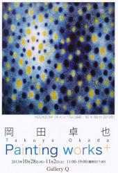 岡田 卓也 展 Painting works (GalleryQ)