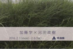 加藤学 × 河田正樹