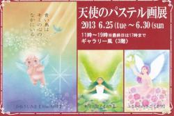 天使のパステル画展(ギャラリー風 2013/6/25-30)