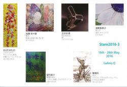 Stare2016 展 Part 3