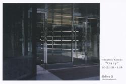 金子 泰久 展 「ゲイシー」(GalleryQ 2013/1/21-1/26)