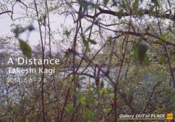 鍵 豪 『A Distance 』 (Gallery Out of PLACE)