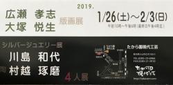 版画・ジュエリー・陶芸4人展