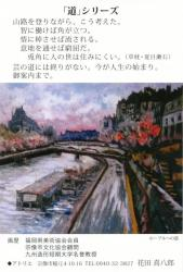 「道」シリーズ 花田喜八郎 小品油彩展
