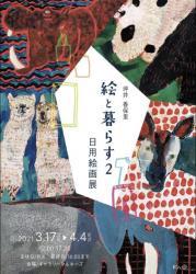 坪井香保里 「絵と暮らす2」ー日用絵画展ー