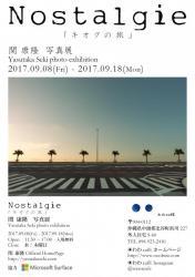 関 康隆 写真展 Nostalgie「キオクの旅」