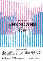 ART × CRTICISM UNKNOWNS vol.4 2015 東京造形大学 × 慶應義塾大学