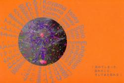 コヤマイッセイ個展 「忘れてしまった、忘れたこと、そしてまた忘れる」
