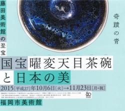 藤田美術館の至宝 国宝曜変天目茶碗と日本の美