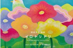 榮菜菜未子個展 「イロトリドリ』