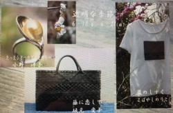 「透明な季節)坂元愛子(籐籠)・小野洋子(ジュェリー)・こばやしのりこ(染,織)三人展