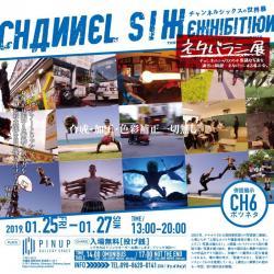 チャンネルシックスの世界展 〜ネタバラシ展示〜