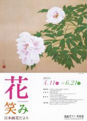 花笑み -日本画花だより