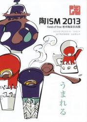 陶ISM 2013 (2013/3/24-25)