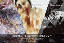 "Insight 8 ""Figurative/比喩としての"" DM"