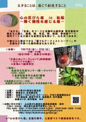 心の花びら展 in 松阪チラシ