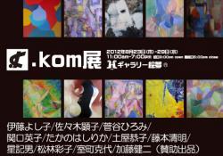 KOM2012DM.jpg