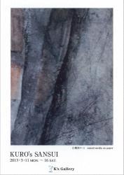 KURO's SANSUI(K's Gallery 2013/3/11-16)