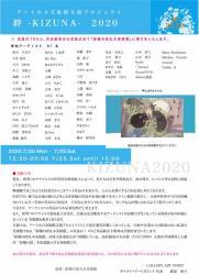 Kizuna2020-Flyer-ポスタ-.jpg
