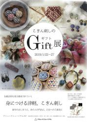 Kogin_Gift.jpg