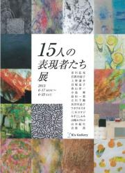 15人の表現者たち展vol.3(K's Gallery 2013/6/17-22)