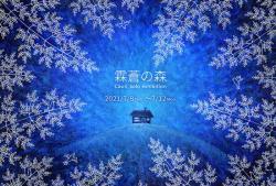 霖蒼の森_2021Caoli個展