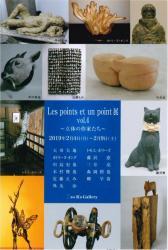 Les points et un point vol.4 ~立体の作家たち~