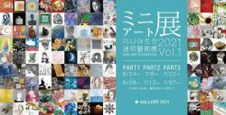 ミニアート展 2021 Vol.1/GALLERY 2511