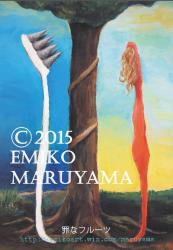 Marugatari2015.jpg