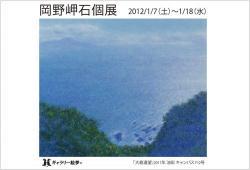 OKouseki01.jpg
