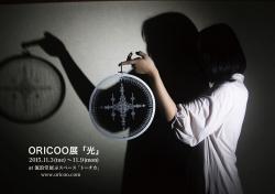ORICOO展「光」