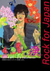 RockForJapan.jpg