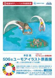 SDGsユーモアイラスト展フライヤー会期延長版-1中.jpg