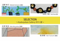 SELECTION展DM表紙.png