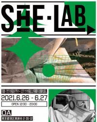 SHE・LAB 写真家・アガツマの視点をデザイナー・エビナケンヤの視点により再構築する実験的な展示