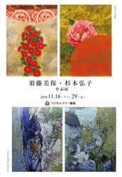 須藤美保・杉本弘子 作品展