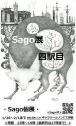 Sago展_四駅目DMとポスター.jpg