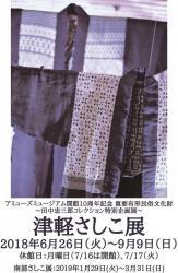 Sashiko01_flyer.jpg