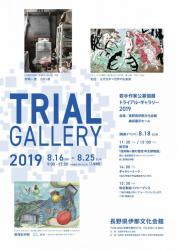 Trial Gallery flyer - front.jpg