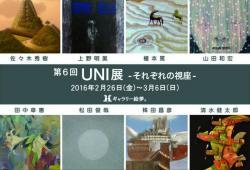 UNI展2016.jpg