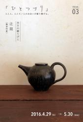 【Ogama開催】ひとつづり Vol.03 辻周