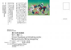 豊川宏美版画展〈悠々と飄々と〉プリントギャラリー